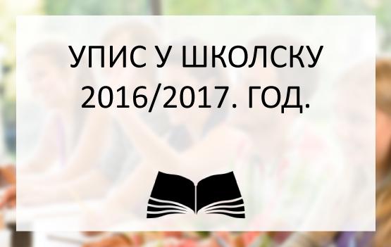 upis-u-skolsku-2016-2017